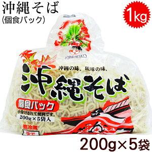 沖縄そば 1kg(200g×5袋)個食パック[冷蔵便]│うるま御膳 年越しそば│