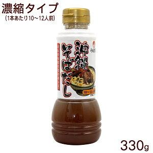 沖縄そばだしボトル