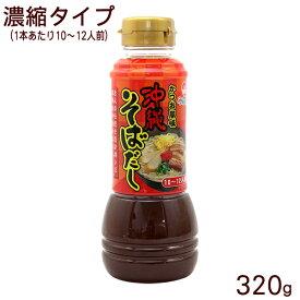 沖縄そばだし かつお風味ボトル 320g (10〜12人前!濃縮タイプ)