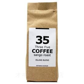 35COFFEE アイランドブレンド200g |サンゴロースト 35コーヒー 珊瑚コーヒー|