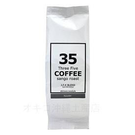35COFFEE J.F.K ブレンド200g │サンゴロースト35コーヒー 珊瑚コーヒー│