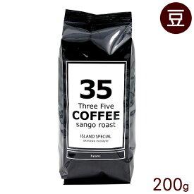 35COFFEE アイランドスペシャル ビーンズ 200g /豆 サンゴロースト 35コーヒー 珊瑚コーヒー