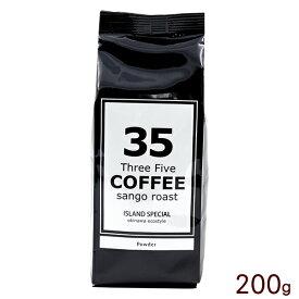 35COFFEE アイランドスペシャル パウダー 200g /サンゴロースト 35コーヒー 珊瑚コーヒー