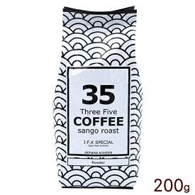 35COFFEE J.F.K スペシャル パウダー 200g /サンゴローストコーヒー
