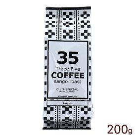 35COFFEE O.L.T スペシャル パウダー 200g /サンゴローストコーヒー