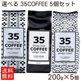選べる 35COFFEE 5個セット 【送料無料】 /35コーヒー