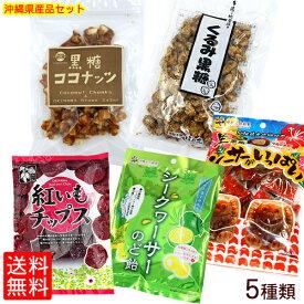 【送料無料】沖縄県産品お菓子セット/黒糖/シークワサー/紅いも |沖縄お土産 お菓子