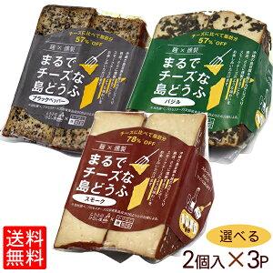 まるでチーズな島どうふ 選べる3パックセット 【送料無料】 /島豆腐