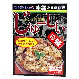オキハム じゅーしぃの素180g(お米3合用)│ジューシーの素 じゅーしーの素 炊込みご飯の素│
