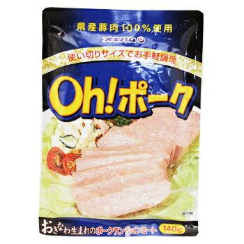 オキハム Oh!ポーク(ポークランチョンミート)140g <ゆうメール可能> │沖縄産豚肉100%使用│
