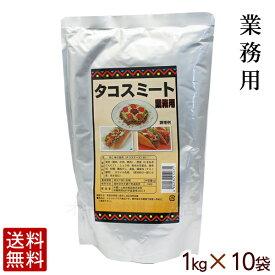 【送料無料】オキハム タコスミート 1kg×10袋入(1ケース) 業務用