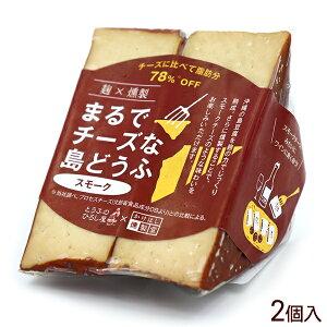 まるでチーズな島どうふ スモーク 2個入 /島豆腐