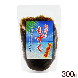 沖縄県産 塩付きもずく 300g /塩蔵もずく