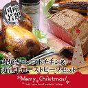 クリスマス|誕生日|バースデー|送料込み お祝い事やパーティーに!|近江牛ロースト...
