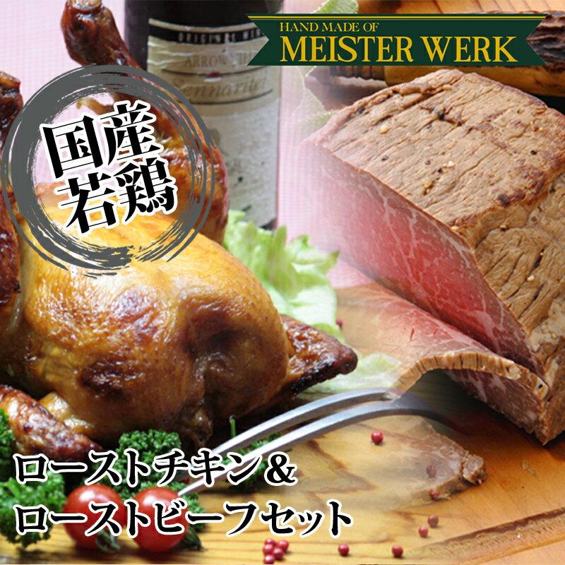 【送料込み】 お祝い事やパーティーに! 近江牛ローストビーフ&国産若鶏ローストチキン1羽 オードブル ディナーセット パーティーセット
