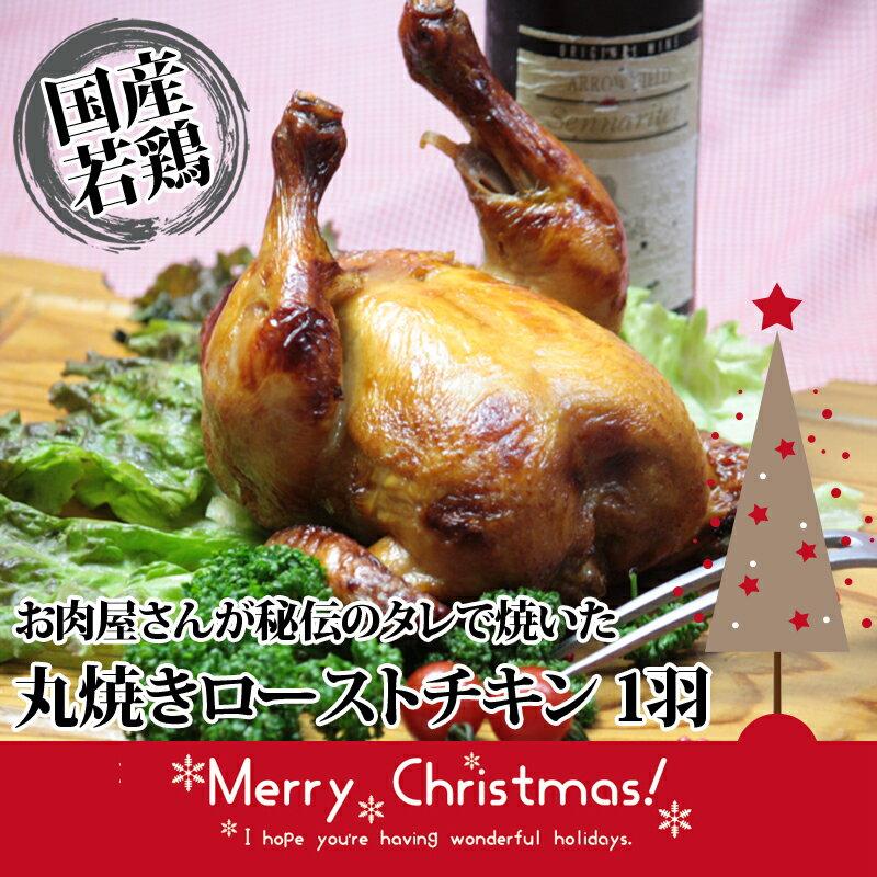 クリスマス|誕生日|バースデー|送料込み お祝い事やパーティーに!まるごと美味しい特製ローストチキン|オードブル|ディナーセット|パーティーセット