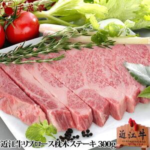 近江牛リブロース枕木ステーキ 300g