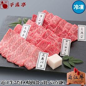 【送料込み】近江牛こだわり焼肉食べ比べ5点盛り