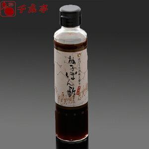 ゆずぽんず 瓶タイプ 御中元 お中元 夏ギフト 2021