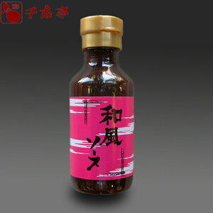 千成亭和風ソース 御中元 お中元 夏ギフト 2021
