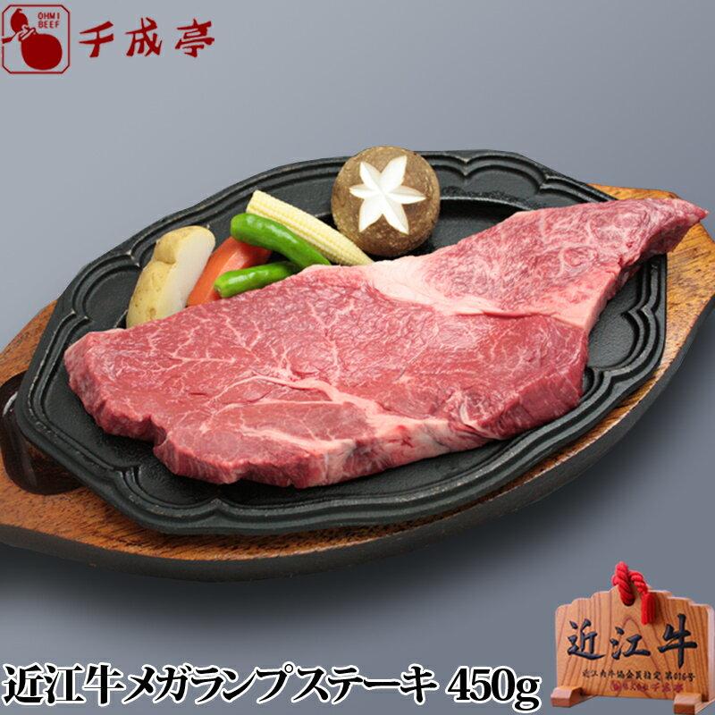 近江牛メガランプステーキ 1枚450g 1ポンドサイズ