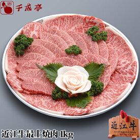 近江牛最上焼肉 1kg入り