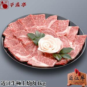 「近江牛 極上焼肉 1kg」