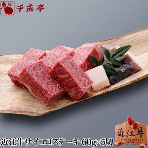 近江牛サイコロステーキ 300g (60g×5切)