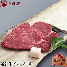 近江牛ヒレステーキ 1枚150g