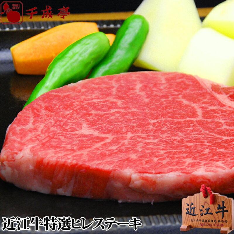 近江牛特選ヒレステーキ 1枚150g