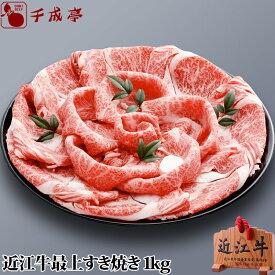 近江牛最上すき焼き 1kg入り