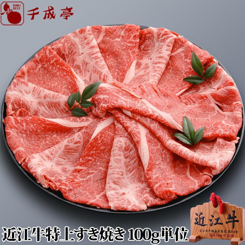 近江牛特上すき焼き 1kg入り