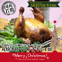 【送料込み】お祝い事やクリスマスパーティーに!まるごと美味しい特製ローストチキン|オードブル|ディナーセット|パーティーセット