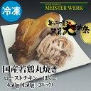 【決算大感謝祭価格】【期間限定】国産若鶏丸焼きローストチキン ほぐし 450g 冷凍