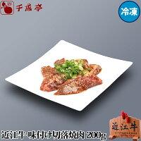 近江牛味付け切落焼肉(冷凍)