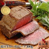 【日本三大和牛】近江牛ローストビーフ[1ブロックで約300g]