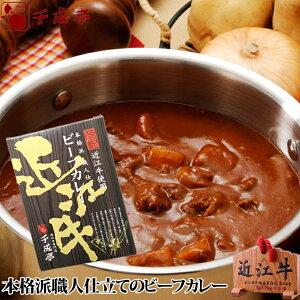 近江牛肉使用 本格派職人仕立てのビーフカレー
