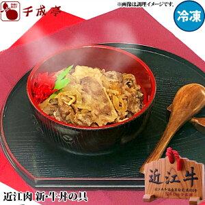 【冷凍のまま簡単調理】近江肉 新・牛丼の具