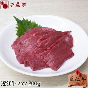 近江牛ハツ 200g入