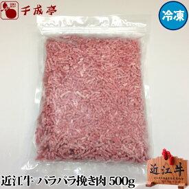 近江牛パラパラ挽き肉 500g入り 冷凍