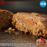 【千成亭】近江牛かのこ(霜降)ハンバーグ[1個150g]未経産牝牛限定!