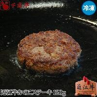 【千成亭】近江牛かのこステーキ[1枚120g]