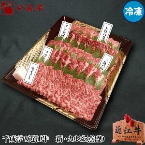 【送料込み】近江牛新・カルビ5点盛り 冷凍
