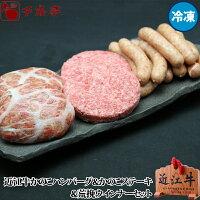 近江牛かのこハンバーグ&かのこステーキ(成型肉)セット(冷凍)