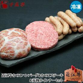 【送料込み】近江牛「かのこハンバーグ&かのこステーキ(成型肉)セット」 冷凍 御中元 お中元 夏ギフト 2021