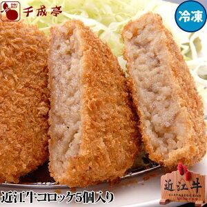 近江牛コロッケ(冷凍) 5個入り