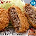 近江牛霜降りメンチカツ(冷凍) 4個入り