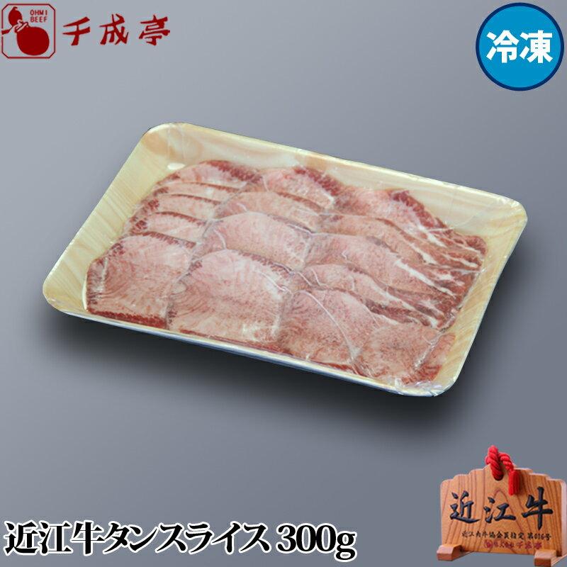 近江牛タンスライス 300g 冷凍