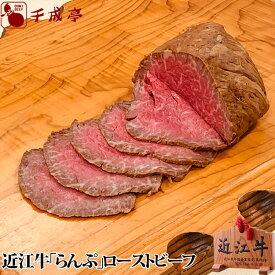 近江牛「らんぷ」ローストビーフ300gブロック