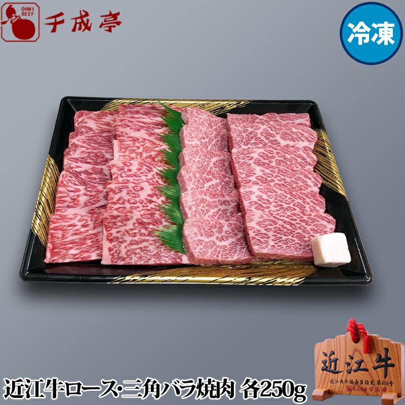 送料込み|数量限定|近江牛ロース・三角バラ焼肉 各250g 冷凍
